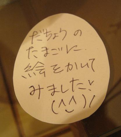 ☆15周年記念企画展「卵・TAMAGO・たまご」開催☆ その7_e0134502_9595744.jpg