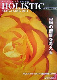 ホリスティック マガジン2011 新刊のご案内_d0160105_1741315.jpg