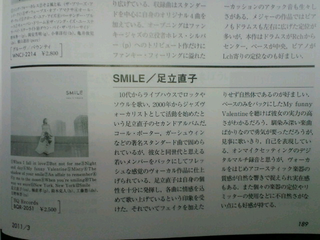 あのー、ボケッとしてるうちに昨日2ndアルバム「SMILE」が発売になってました。 よろしくお願いします!_f0178313_13382489.jpg