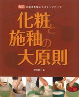 本を作りました_b0145114_1739873.jpg
