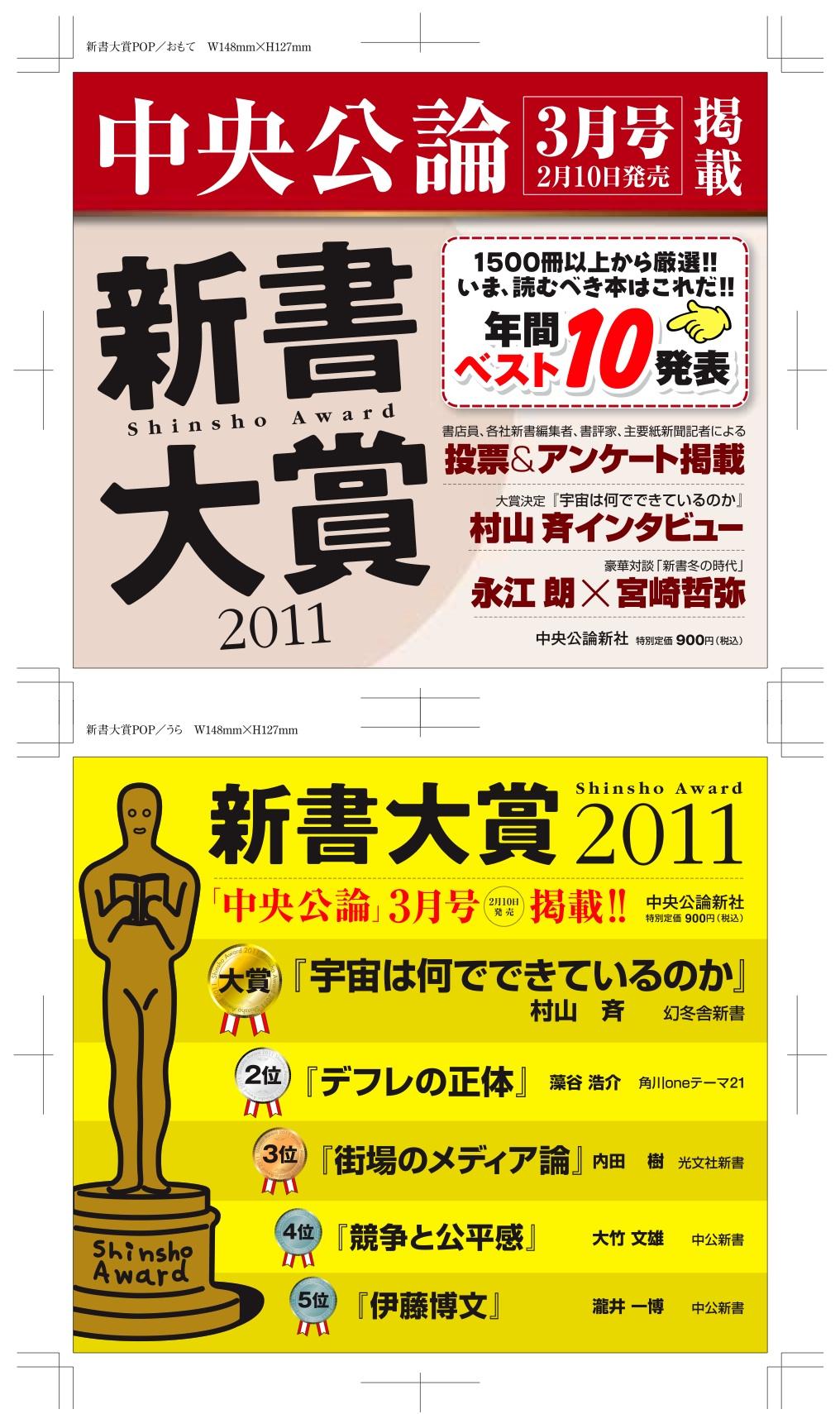 新書大賞2011!!_c0163819_1838269.jpg
