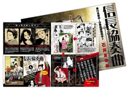 「信長協奏曲」第4巻 本日発売!!_f0233625_2140129.jpg