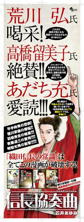 「信長協奏曲」第4巻 本日発売!!_f0233625_2140275.jpg