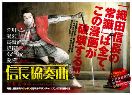「信長協奏曲」第4巻 本日発売!!_f0233625_21403963.jpg