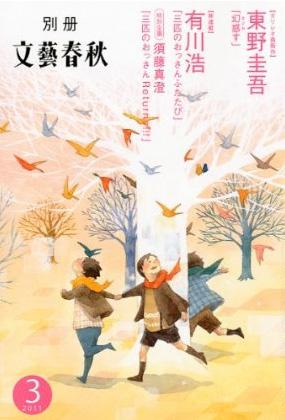 「別冊文藝春秋」2011年3月号_b0136144_3572523.jpg