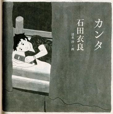 「別冊文藝春秋」2011年3月号_b0136144_3574499.jpg