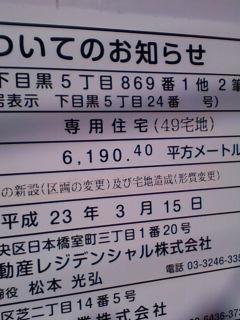 農林中央金庫社宅跡地_f0138653_1811207.jpg