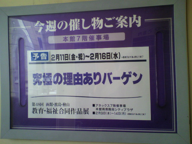 棒二森屋デパート催事場_b0106766_1182864.jpg