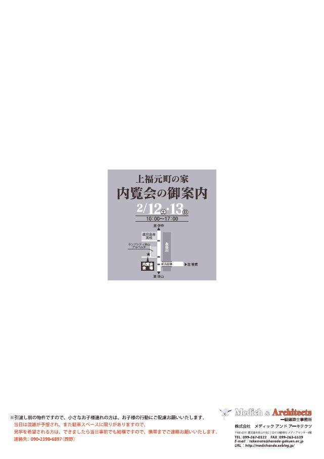 住宅内覧会のご案内~上福元町の家_d0174072_19494096.jpg