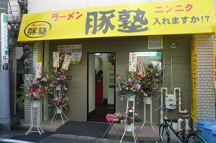 ラーメン屋さんがオープン(^_-)-☆_a0075387_16553891.jpg