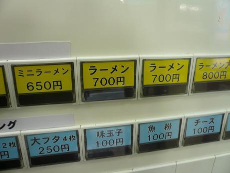 ラーメン屋さんがオープン(^_-)-☆_a0075387_1721195.jpg