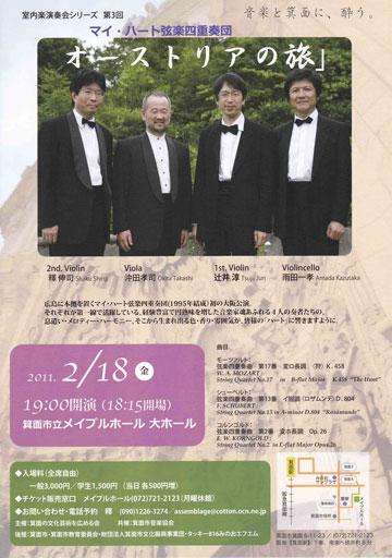 大阪、箕面でコンサート♪_a0047200_17234641.jpg