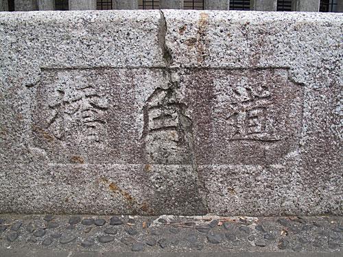 「道角橋」と「田端橋」–失われた川に架かっていた2つの石橋の運命_c0163001_18425055.jpg