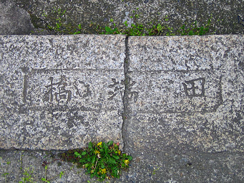「道角橋」と「田端橋」–失われた川に架かっていた2つの石橋の運命_c0163001_1843994.jpg
