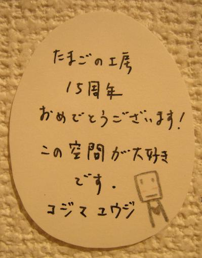 ☆15周年記念企画展「卵・TAMAGO・たまご」開催☆ その8_e0134502_6362728.jpg
