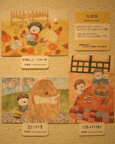 ☆15周年記念企画展「卵・TAMAGO・たまご」開催☆ その8_e0134502_6404894.jpg