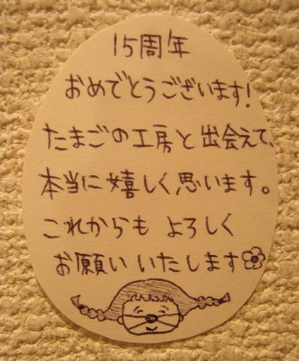 ☆15周年記念企画展「卵・TAMAGO・たまご」開催☆ その8_e0134502_6413692.jpg