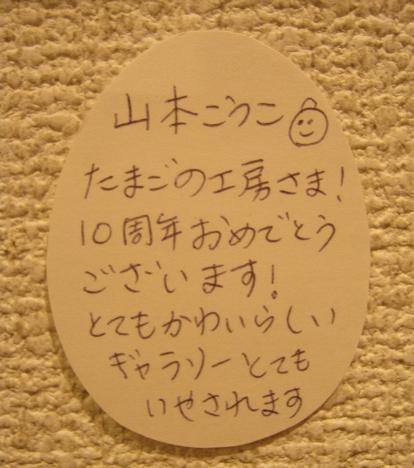 ☆15周年記念企画展「卵・TAMAGO・たまご」開催☆ その8_e0134502_6474866.jpg