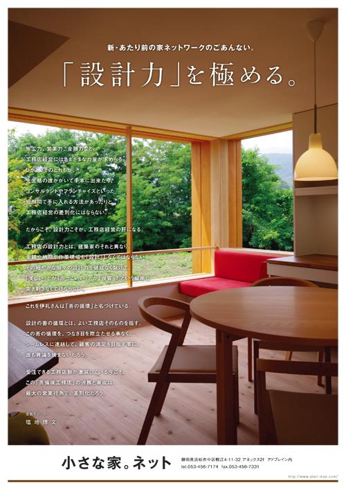 「小さな家。ネット」会員募集!!_b0014003_19221883.jpg