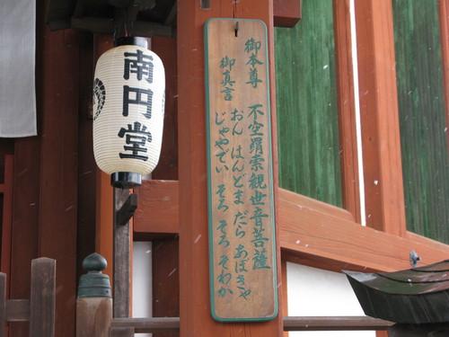 奈良のゆき_e0030917_16493463.jpg