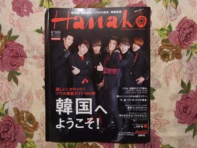雑誌「Hanako」
