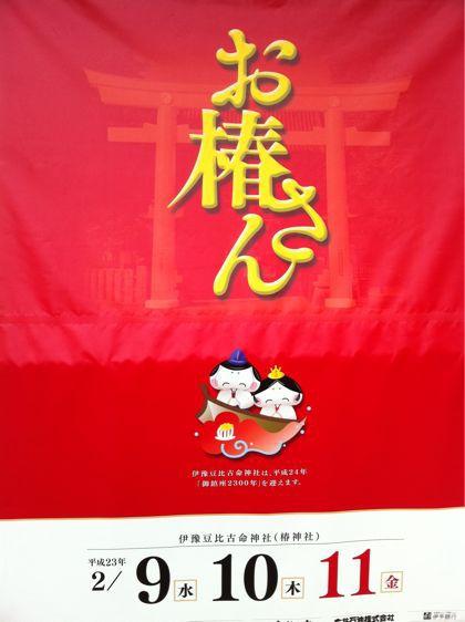 椿神社へ行きました。_f0099147_19482191.jpg