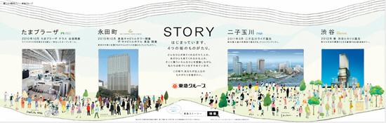 STORY  4つの街のものがたり_f0142355_1153448.jpg