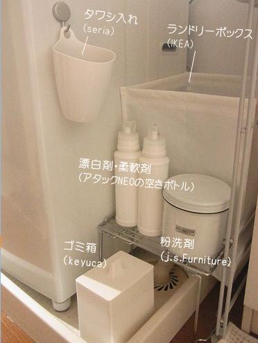 洗濯アイテムを白でまとめる_c0199166_17111115.jpg