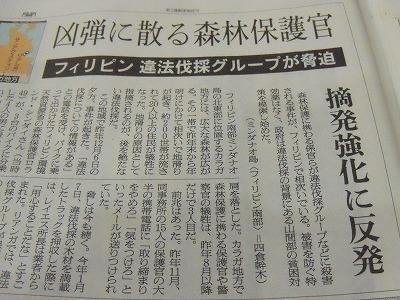 新聞からシリーズ_d0165772_20365049.jpg