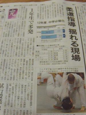 新聞からシリーズ_d0165772_20365854.jpg