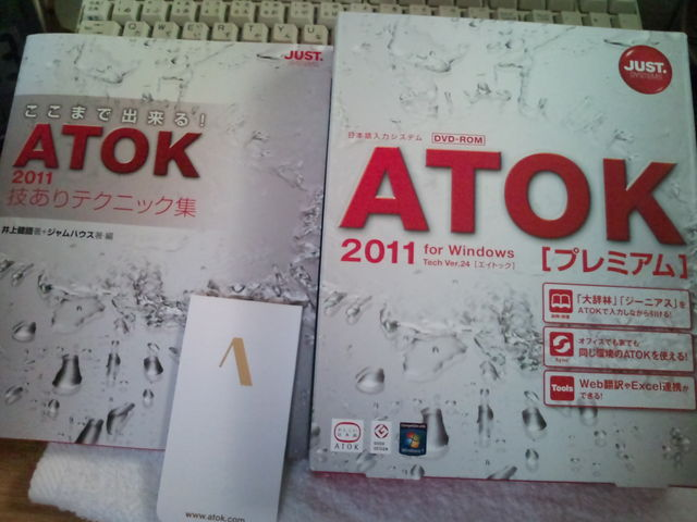 ATOK 2011 で直接入力時に言語バーを非表示にする方法 /2012年9月15日追記_b0003577_2227968.jpg