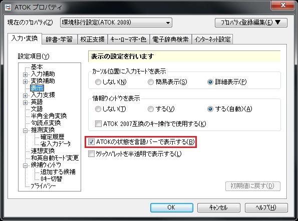 ATOK 2011 で直接入力時に言語バーを非表示にする方法 /2012年9月15日追記_b0003577_22561799.jpg