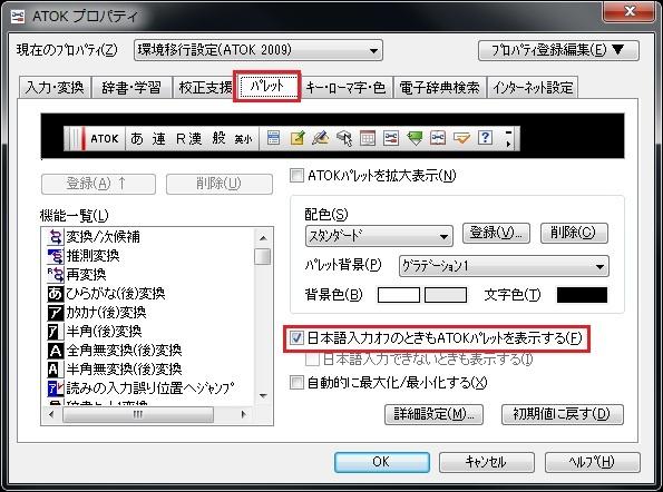ATOK 2011 で直接入力時に言語バーを非表示にする方法 /2012年9月15日追記_b0003577_2321168.jpg