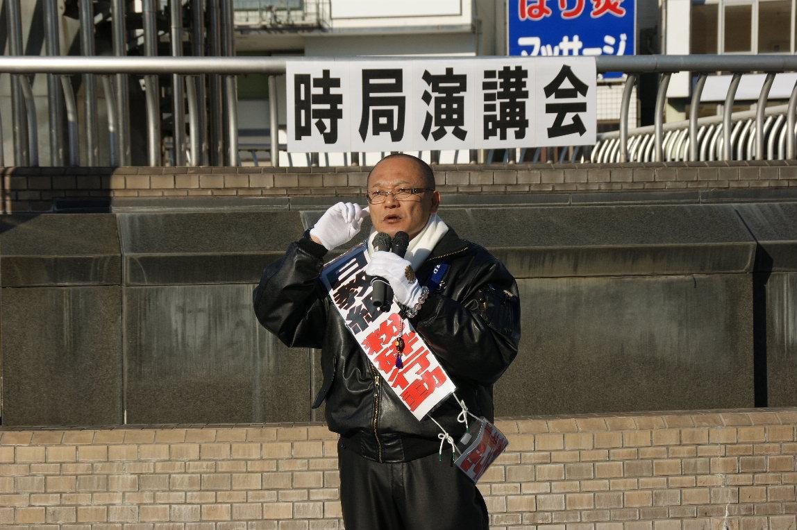 一月廿二日 東亞連盟改進黨主催「時局演説會」參加 於水戸驛々頭_a0165993_23394470.jpg
