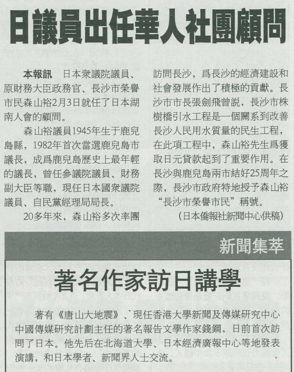 森山ひろし衆議院議員 日本湖南人会顧問就任の記事 陽光導報_d0027795_20253050.jpg
