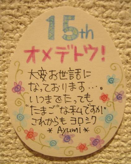 ☆15周年記念企画展「卵・TAMAGO・たまご」開催☆ その8_e0134502_14553945.jpg