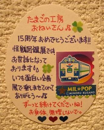 ☆15周年記念企画展「卵・TAMAGO・たまご」開催☆ その8_e0134502_1594093.jpg