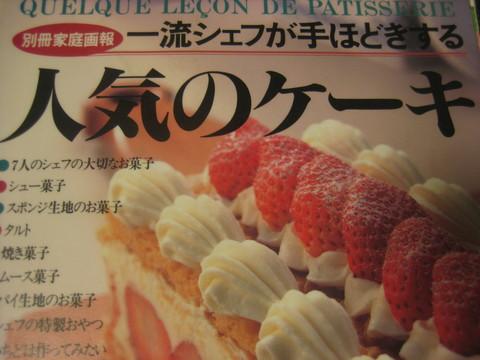 おやつに本☆_d0207324_21163619.jpg
