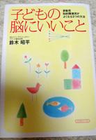 これぞホット! 鈴木昭平先生の「子供の脳にいいこと」_a0184225_02123.jpg