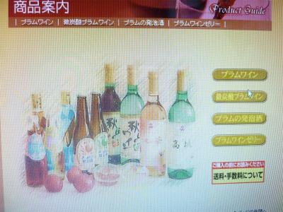 天鷺ワイン生誕の道程_b0084826_939166.jpg