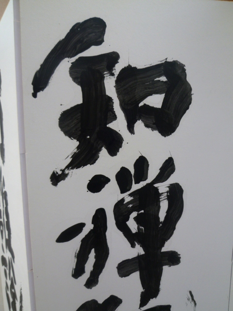 1458)「樋口雅山房・吉祥文字展」・STVエントランス・ホール 2月7日(月)~2月27日(日)  _f0126829_0232680.jpg