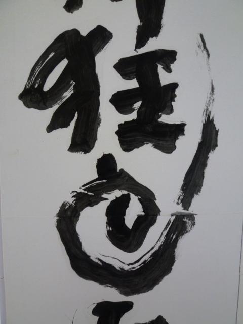 1458)「樋口雅山房・吉祥文字展」・STVエントランス・ホール 2月7日(月)~2月27日(日)  _f0126829_0252856.jpg