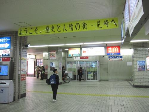尼崎横丁(三和市場)へのアクセス_a0196732_15353590.jpg