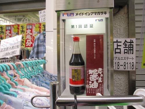尼崎横丁(三和市場)へのアクセス_a0196732_15364448.jpg