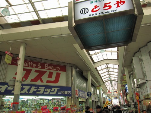 尼崎横丁(三和市場)へのアクセス_a0196732_15371458.jpg