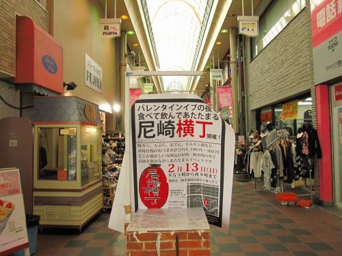 尼崎横丁(三和市場)へのアクセス_a0196732_1537881.jpg