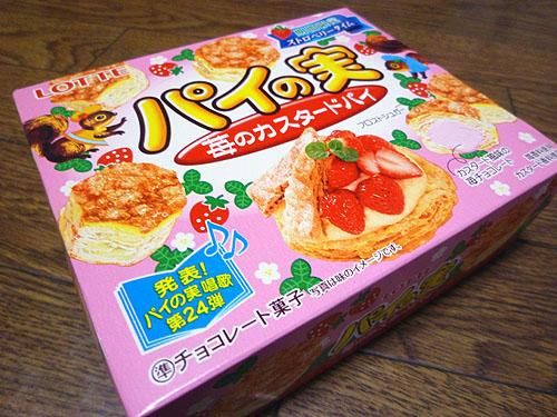 【LOTTE(ロッテ)】パイの実 苺のカスタードパイ_c0152767_2340778.jpg