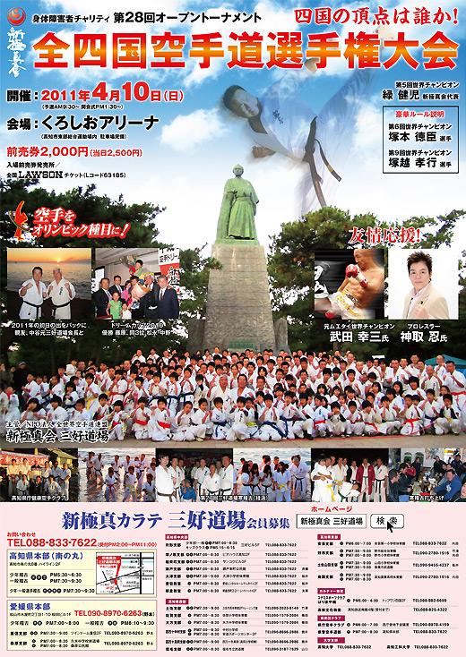 『第28回全四国空手道選手権大会』まであと2ヶ月_c0186691_13234041.jpg