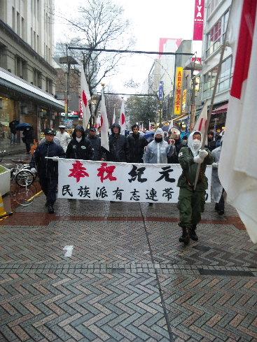 二月十一日紀元節 「奉祝紀元節」民族派有志連帶運動 於横濱市内  _a0165993_4314229.jpg