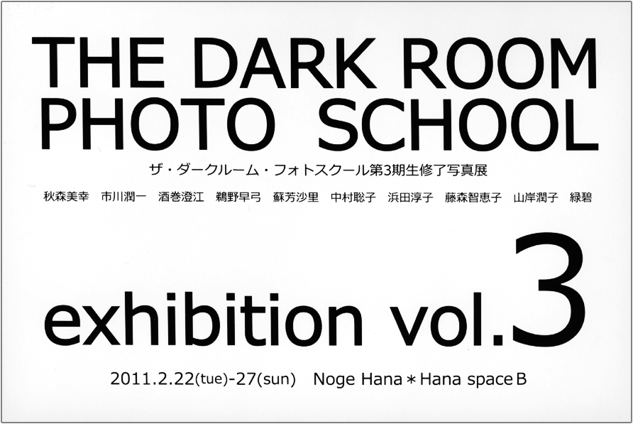 『THE DARKROOM PHOTO SCHOOL 第3期生修了写真展』_b0053900_1533815.jpg
